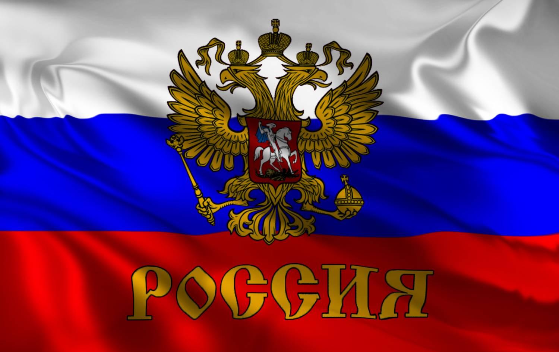 флаг россия flag Russia  № 2343702  скачать